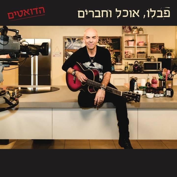 Pavlo Rosenberg - Pavlo, Ochel Ve'chaverim - Ha'duetim (2015)