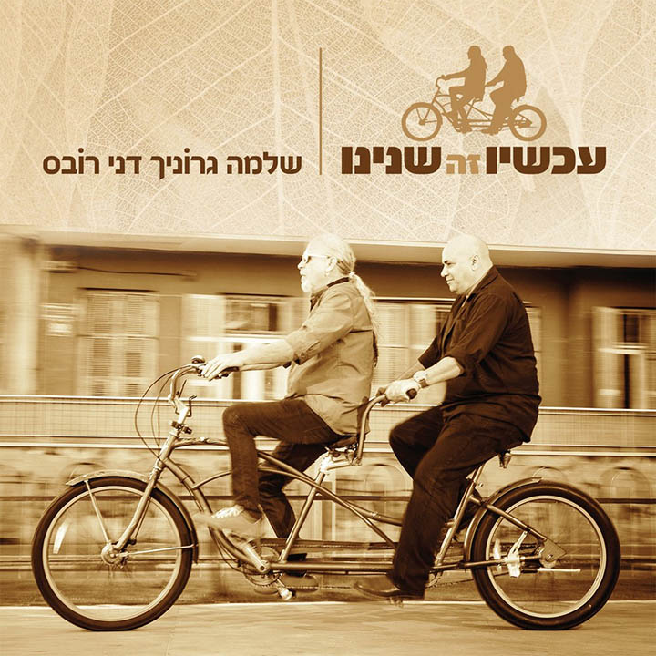 Shlomo Gronich & Danny Robas - Achshav Ze Shneinu (Now it's the Two of us) (2015)