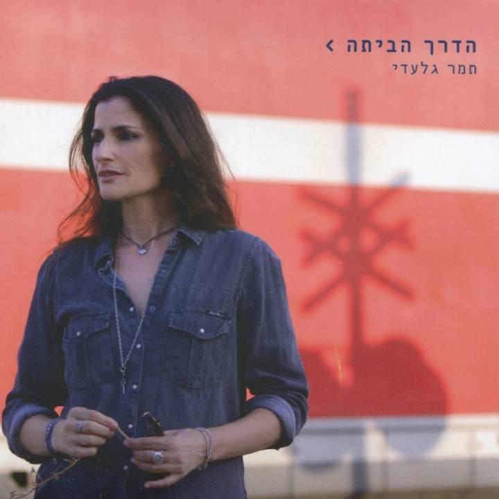 Tamar Giladi - Haderech Habaita (2016)