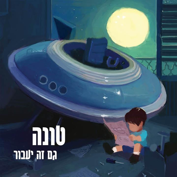Tuna - Gam Ze Ya'avor (2015)