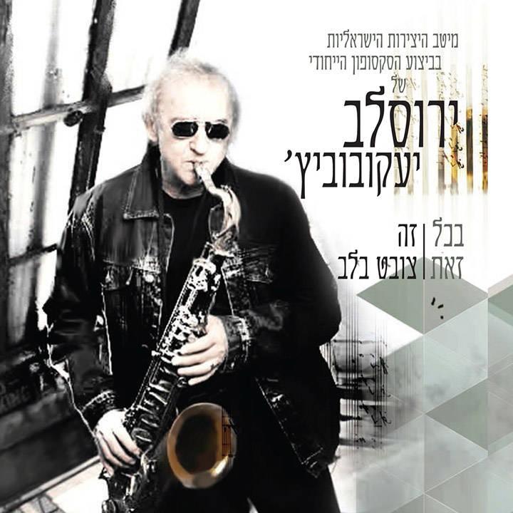 Yaroslav Yakobovich - Bechol Zot Ze Tzovet Balev (2015)