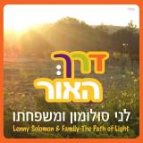 Lenny Solomon - Derech Haor (The Path of Light) (2012)