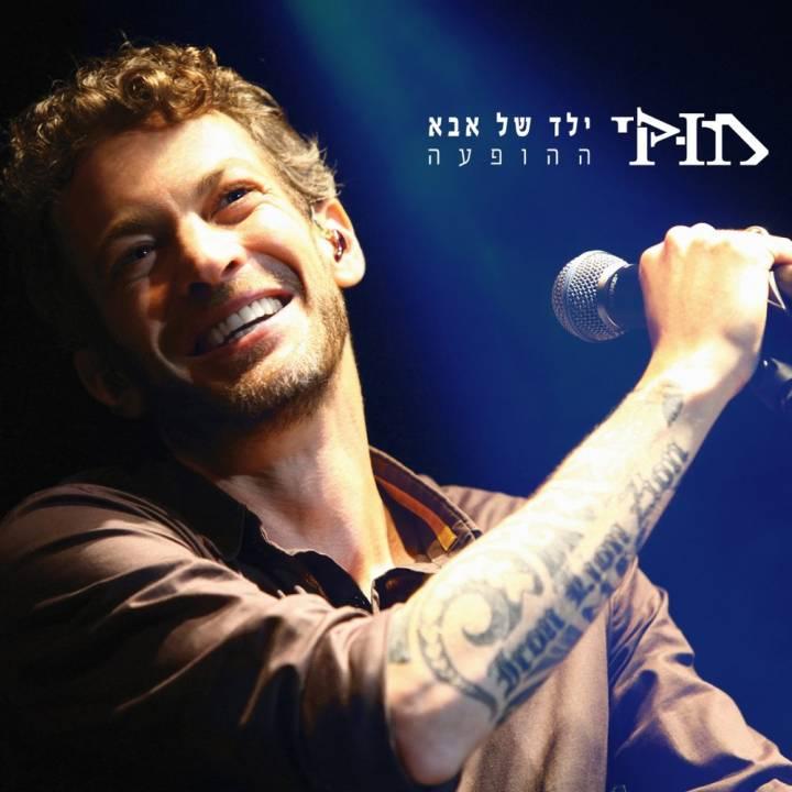 Mooki - Yeled Shel Aba (Live) (2015)
