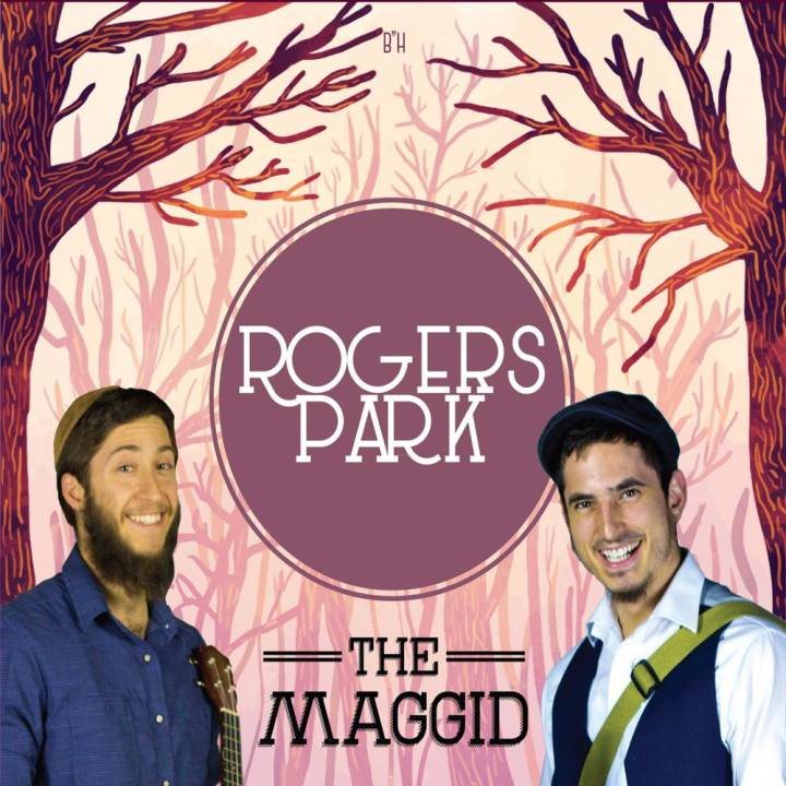 Rogers Park - The Maggid (2016)