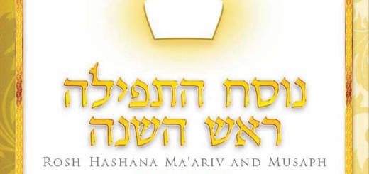 Cantor Benny Rogosnitzky - Nusach Hatefilah: Rosh Hashanah (2011)