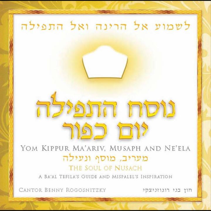 Cantor Benny Rogosnitzky - Nusach Hatefilah: Yom Kippur (2011)