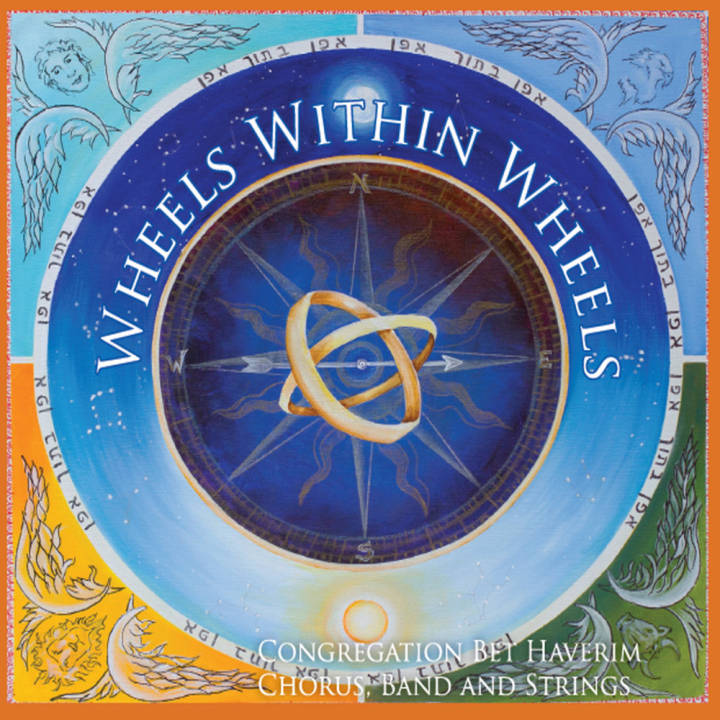 Congregation Bet Haverim - Wheels Within Wheels (2014)