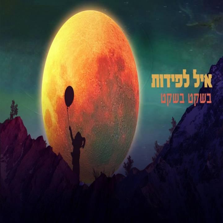 Eyal Lapidot - Besheket Besheket (2016)
