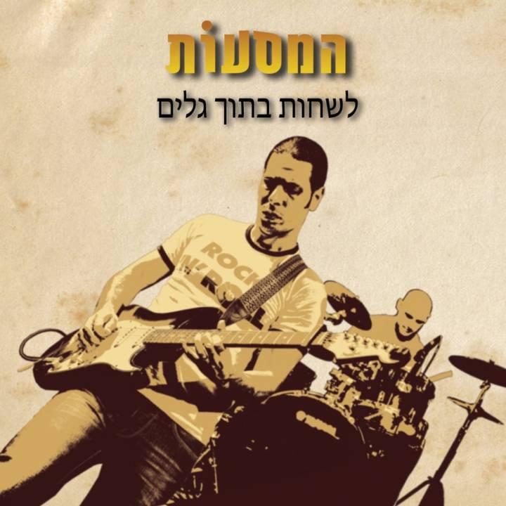 Hamassaot - Lischot Betoch Galim (2016)