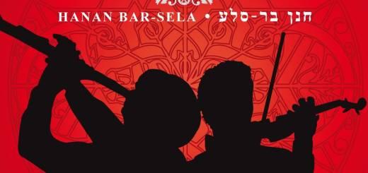 Hanan Bar Sela - Osef Ha'klezmerim Hagadol (2008)