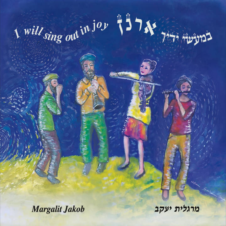 Margalit Jakob - I Will Sing out in Joy (2016)