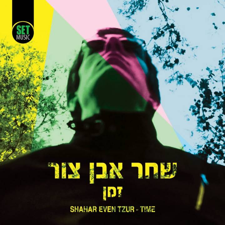 Shahar Even Tzur - Time (2016)