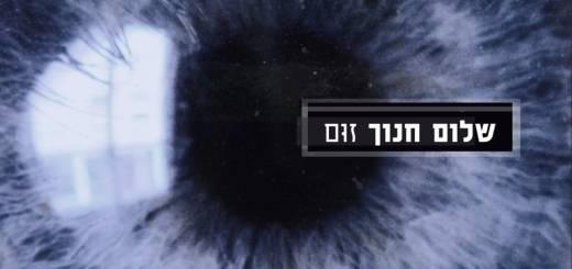 Shalom Hanoch - Zoom (2016)
