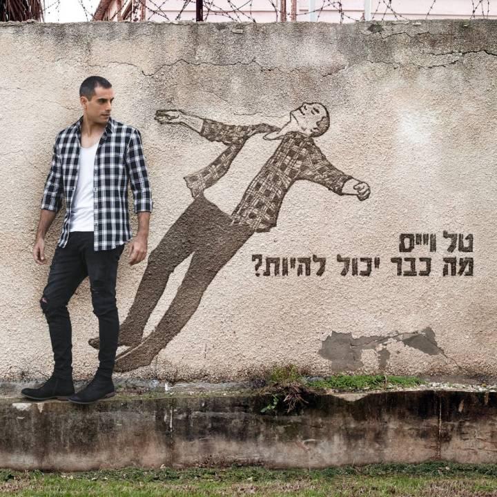 Tal Waiss - Ma Kvar Yachol Lihiyot (2016)