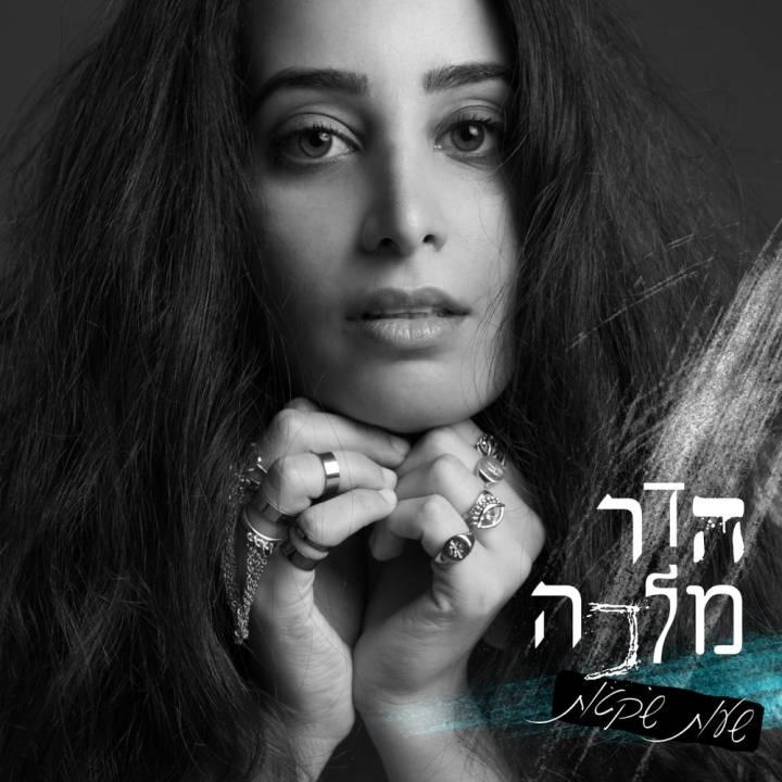 Hadar Malka - Shaot Shketot (2016)