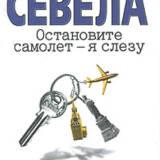 Эфраим Севела - Остановите самолет – я слезу (2012)