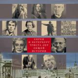 Наум Синдаловский - И смех, и слезы, и любовь… Евреи и Петербург: триста лет общей истории (2014)