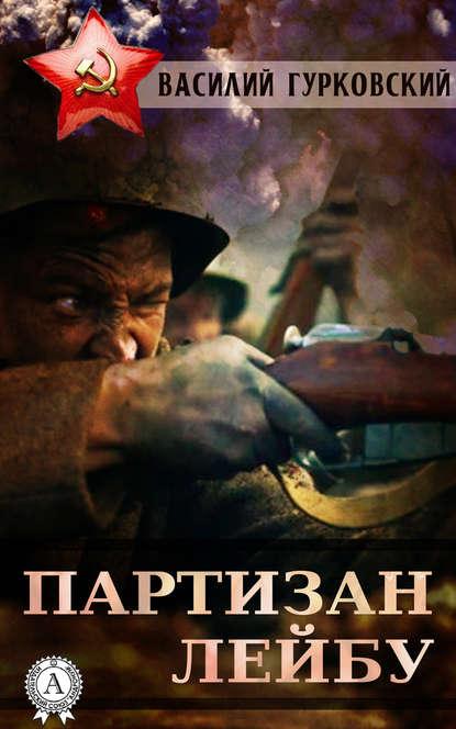 Василий Гурковский - Партизан Лейбу (2016)