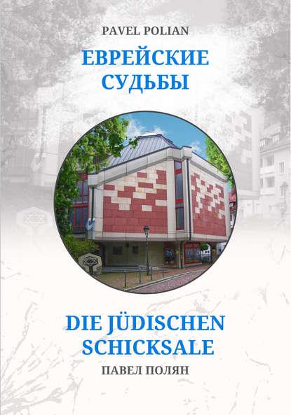 Павел Полян - Еврейские судьбы: Двенадцать портретов на фоне еврейской иммиграции во Фрайбург (2016)