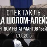 Спектакль «Улица Шолом-Алейхема» (Тверия) (2016)
