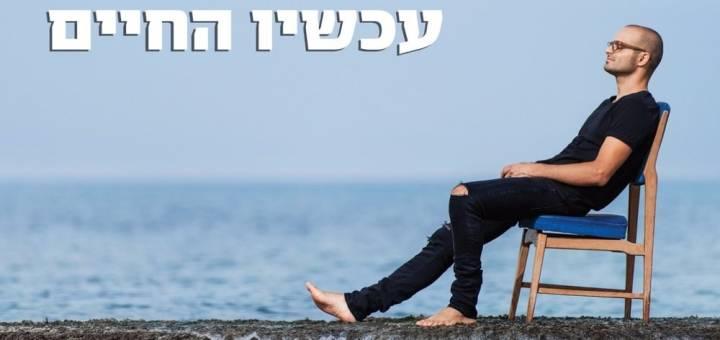 Avraham Tal - Achshav Hachaim (2016)