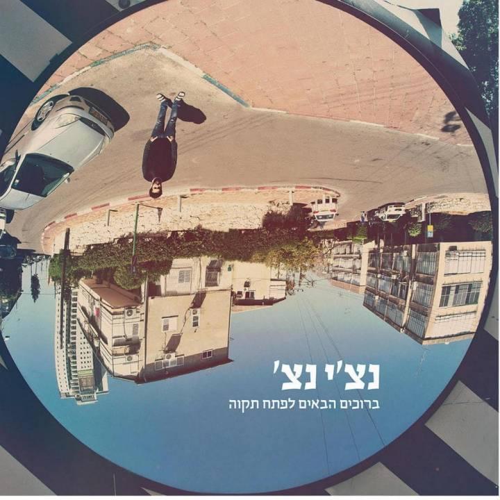 Nechi Nech - Welcome To Petach Tikva (2015)