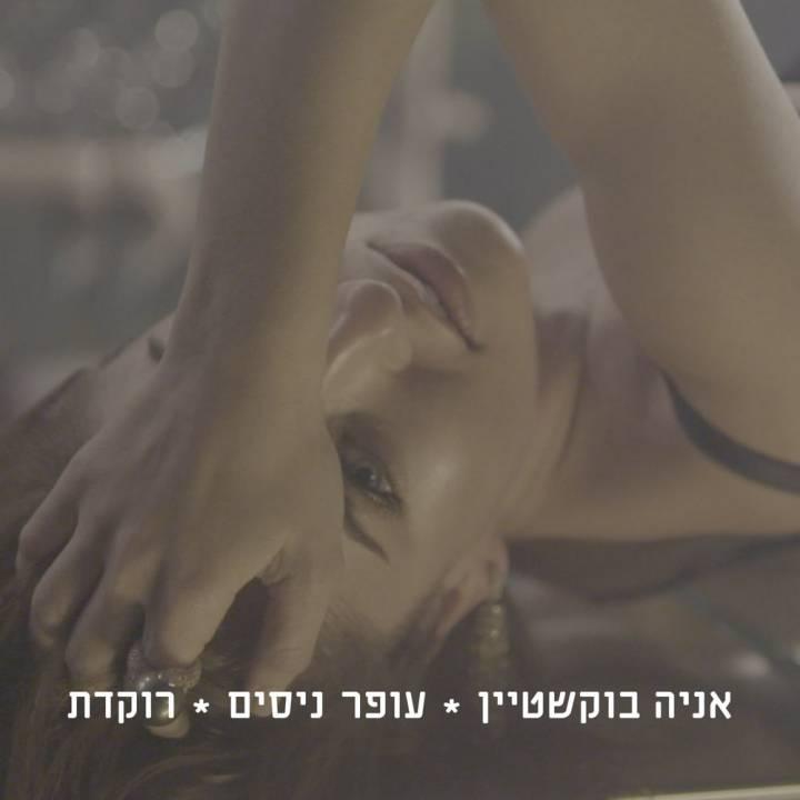 Offer Nissim, Ania Bukstein - Rokedet (2017)