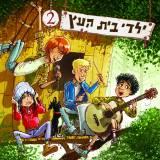 Yaldey Bet Haetz - Yaldey Bet Haetz 2 (2016)