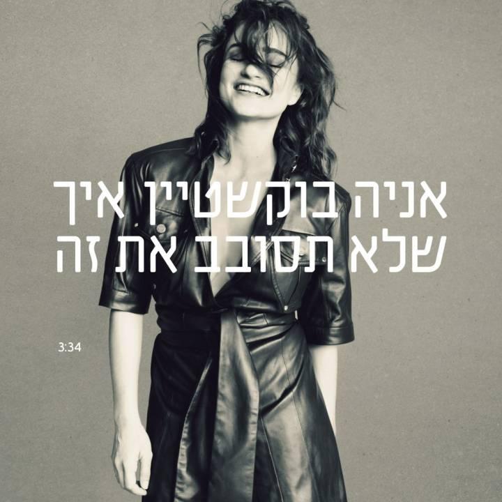 Ania Bukstein - Singles (2016) - Синглы Ани Букштейн
