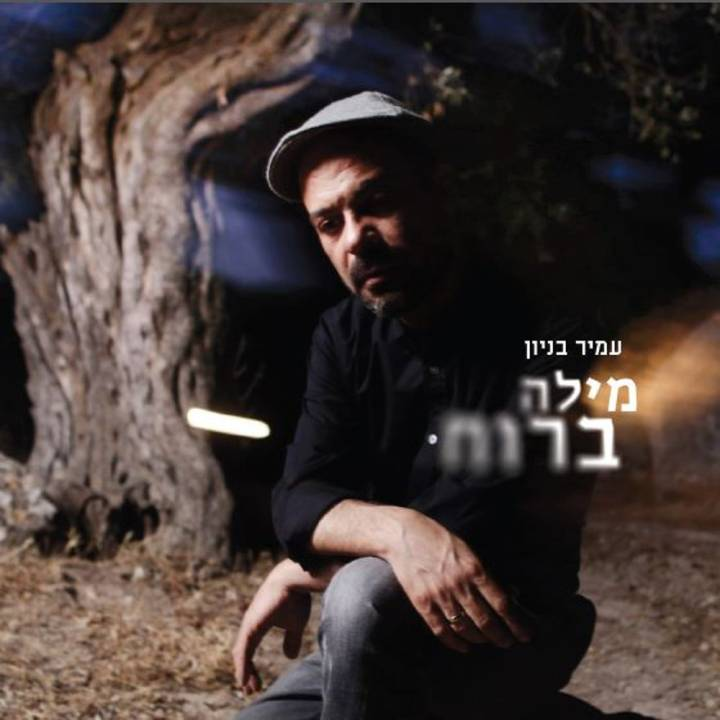 Amir Benayoun - Mila Ba'ruach (2016)