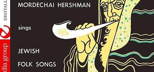 Cantor Mordechai Herschman Sings Jewish Folk Songs (2010)