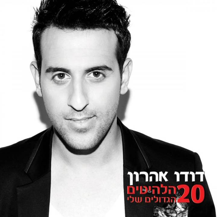 Dudu Aharon - My 20 Biggest Hits (2013)