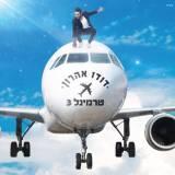Dudu Aharon - Terminal 3 (2015)