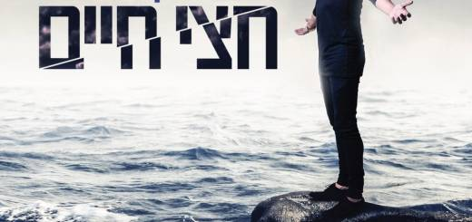 Moshik Afia - Chetzi Chaim (2016)