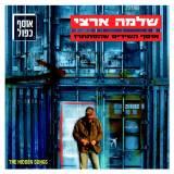 Shlomo Artzi - Osef Shirim Shehistatru (2016)
