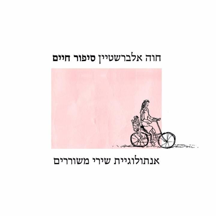 Chava Alberstein - Sipur Chaim (2016)
