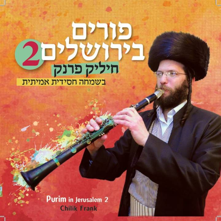 Chilik Frank - Purim in Jerusalem, Vol. 2 (2016)