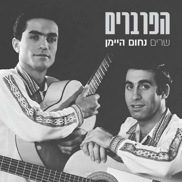 Haparvarim - Sharim Nachum Heyman (2016)