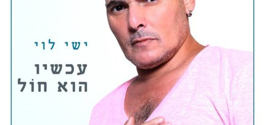 Ishay Levi - Achshav Hu Chol (2016)