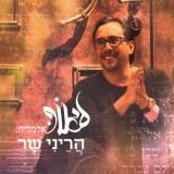 Lior Elmaliach - Hareini Shar (2016)