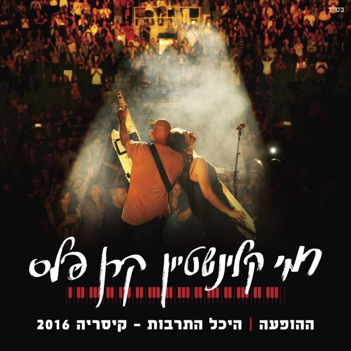Rami Kleinstein & Keren Peles - Live In Caesarea (2016)