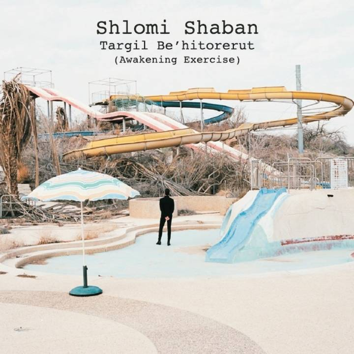 Shlomi Shaban - Targil Be'hitorerut (2014)