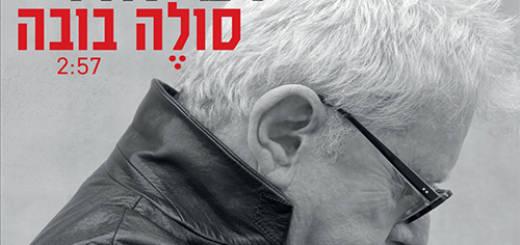 Rafi Adar - Hagolem (2016)