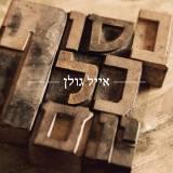 Eyal Golan - Besof Kol Yom (2015)