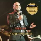 Eyal Golan - Live at Keisaria (2016)