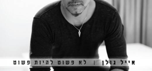 Eyal Golan - Lo Pashut Lihiyot Pashut (2017)