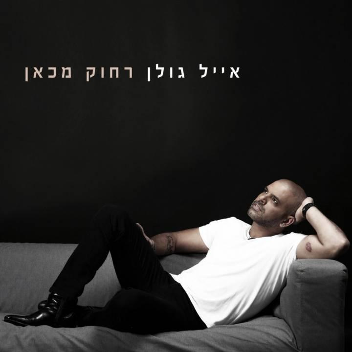 Eyal Golan - Rachok Mikan (2016)