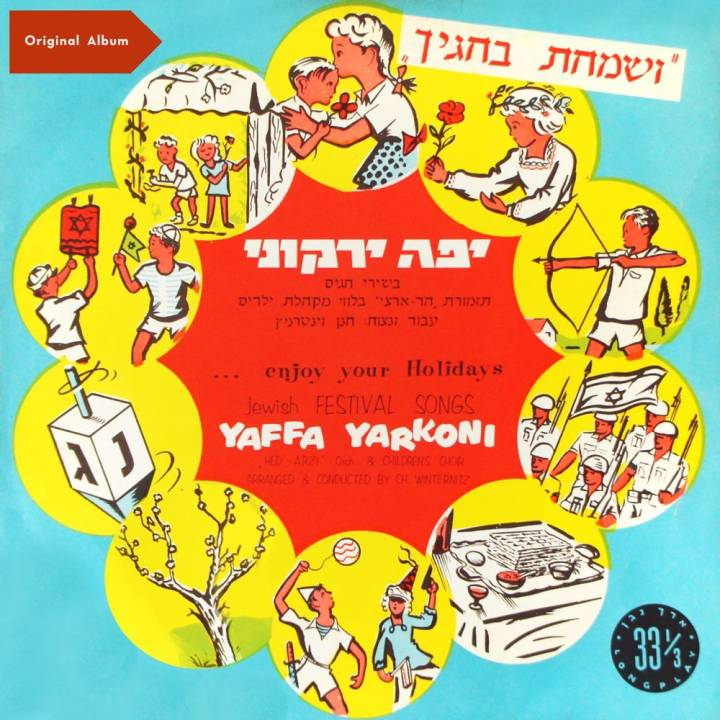 Jewish Festival Songs (2016)