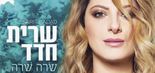 Sarit Hadad - Sara Shara (2017)