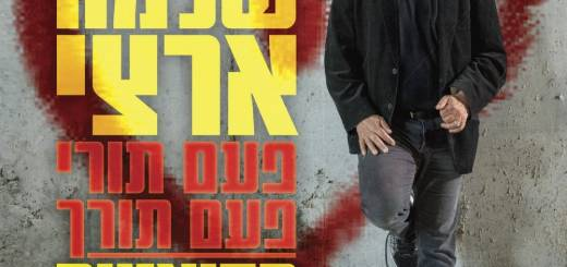 Shlomo Artzi - Paam Tori Paam Torech Haduetim (2017)